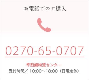 お電話でのご購入