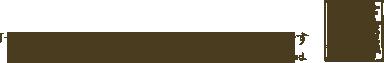 「七福神」「銀座七福神」は(株)幸煎餅の登録商標です Copyright(C) SaiwaiSenbei Co.,Ltd. All Rights Reserved.
