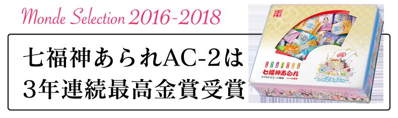 七福神あられAC-2は3年連続最高金賞受賞