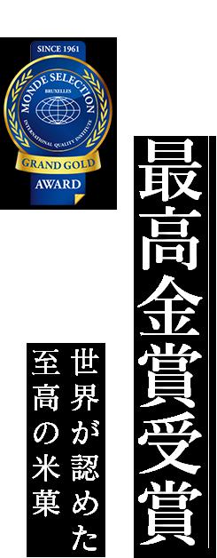 10年連続最高金賞受賞