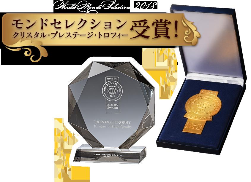 モンドセレクション クリスタル・プレステージ・トロフィー受賞!